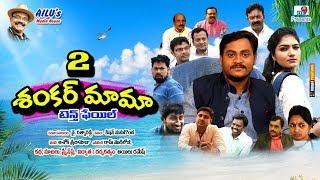 SHANKAR MAMA 10th FAIL Telugu Short Film PART -2 Directed by AILU RAMESH - YOUTUBE