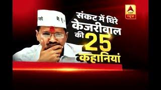 Rajya Sabha tickets to 20 AAP MLAs case; 25 stories of Kejriwal in trouble - ABPNEWSTV