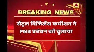 PNB Scam: Central Vigilance Commission summons PNB management - ABPNEWSTV