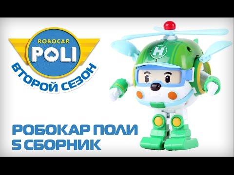 Робокар Поли и его друзья 1,2 сезон - смотреть онлайн
