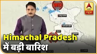 Skymet Weather Report: Rain may increase in Himachal Pradesh from Friday - ABPNEWSTV