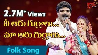 Nee Aaru Gurralu Maa Aaru Gurralu | Popular Folk Songs | by Rasamayi Balakishan, TRS MLA - TELUGUONE