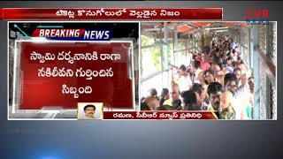 టీటీడీకి నకిలీ వెబ్ సైట్ బెడద l Devotees Cheated With Fake TTD Online Ticket Booking l CVR NEWS - CVRNEWSOFFICIAL