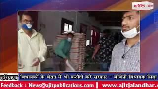 video : विधायकों के वेतन में भी कटौती करे सरकार - बीजेपी विधायक मिढ़ा