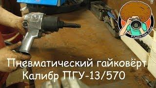 Пневматический гайковёрт Калибр ПГУ-13/570 [ОБЗОР][PVS][FullHD]