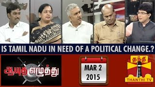 Aayutha Ezhuthu 02-03-2015 Is Tamil Nadu in need of a Political Change..? – Thanthi TV Show