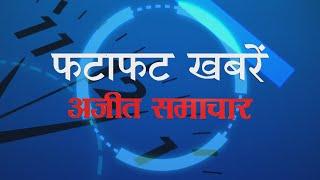 Fatafat News : एनसीपी के विधायक भारत भालके का कोरोना से निधन, देखें फटाफट खबरें
