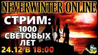 NEVERWINTER ONLINE - В гостях у гильдии 1000 Световых лет