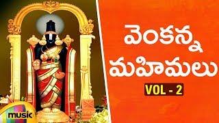 Venkateswara Mahimalu Vol 2 | Lord Venkateswara Swamy Songs | Telugu Devotional Songs | Mango Music - MANGOMUSIC