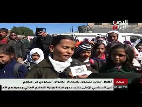 أطفال اليمن ينددون باستمرار العدوان السعودي في قتلهم 20 - 11 - 2017