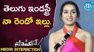 తెలుగు ఇండస్ట్రీ నా రెండో ఇల్లు - Shraddha Kapoor || Saaho Movie Team Media Interaction - IDREAMMOVIES