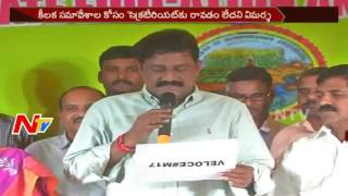 Officers Discontent on Ganta Srinivasa Rao Work || Hotel || NTV - NTVTELUGUHD