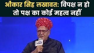 India News Manch Rajasthan: विपक्ष न हो तो पक्ष का कोई महत्व नहीं - ओंकार सिंह लखावत - ITVNEWSINDIA