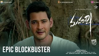 Maharshi Epic Blockbuster Promo 7 -  Mahesh Babu, Pooja Hegde | Vamshi Paidipally - DILRAJU