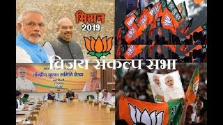 BJP Vijay Sankalp Sabha Events Today, Lok Sabha Elections 2019; विजय संकल्प सभा | Live Updates - ITVNEWSINDIA