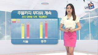 [날씨정보] 08월 04일 11시 발표