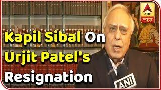 Modi thinks that he's the biggest economist: Kapil Sibal on Urjit Patel's resignation - ABPNEWSTV