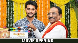 Aadi's Burrakatha Movie Opening | TFPC - TFPC