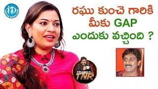 రఘు కుంచె గారికి మీకు GAP ఎoదుకు వచ్చింది ? - Geetha Madhuri | Frankly With TNR || Talking Movies - IDREAMMOVIES