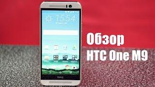 HTC One M9 обзор