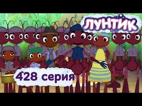 Кадр из мультфильма «Лунтик : 428 серия · Мастера добрых дел»
