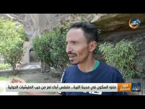 منتزه السكون في مدينة التربة.. متنفس أبناء تعز من حرب مليشيا الحوثي الانقلابية