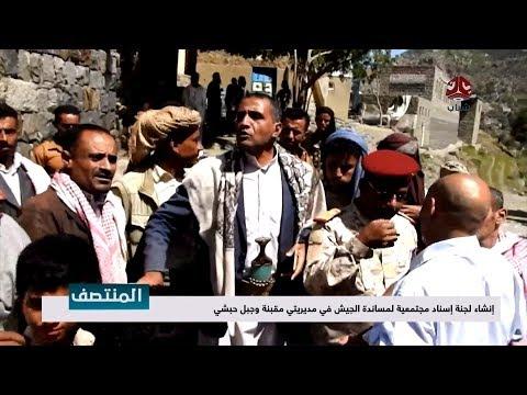 إنشاء لجنة إسناد مجتمعية لمساندة الجيش في مديريتي مقبنة وجبل حبشي