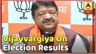 Madhya Pradesh: We committed few mistakes: Vijayvargiya - ABPNEWSTV