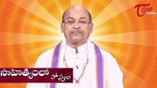 Garikipati Narasimha Rao Latest Pravachanam | Sahityamlo Hasyam | Episode 265 | TeluguOne - TELUGUONE