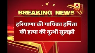 Harshita Dahiya murder : Brother-in-law planned killing in Jhajjar jail, says police - ABPNEWSTV