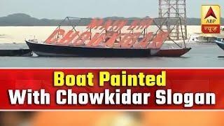 Boat painted with 'Main Bhi Chowkidar Hoon' slogan at Varanasi ghat - ABPNEWSTV