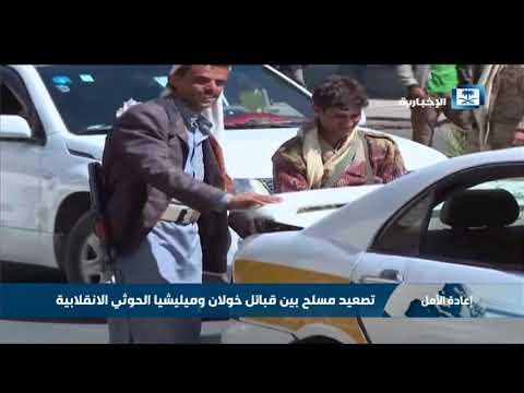 تصعيد مسلح بين قبائل خولان وميليشيا الحوثي الانقلابية