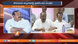 Debate On Telangana Assembly Dissolution and Early Elections | TRS Vs Opposition Parties | P1| iNews - INEWS