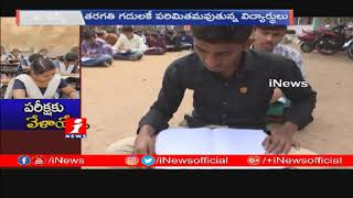 Special Story On Telangana SSC Exams | పరీక్షలు రాసేందుకు సిద్దమవుతున్న విద్యార్ధులు | iNews - INEWS