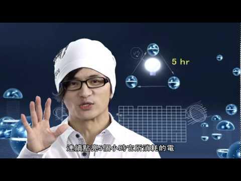 從從 唐從聖告訴你一度電能做什麼? 1 kw h of electricity