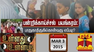 "Ullathu Ullapadi 03-03-2015  ""Preventive Measures for Swine Flu"" – Thanthi Tv Show"