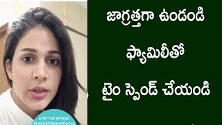Actress Lavanya Tripathi About Lockdown | Janata Curfew - RAJSHRITELUGU