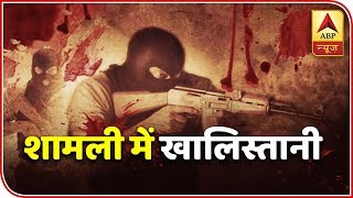 One pro-Khalistan terrorist arrested in Shamli, UP - ABPNEWSTV