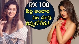 RX 100 Movie Actress  Payal Rajput Latest Romantic Pics | Tollywood Updates - RAJSHRITELUGU