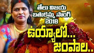 Bathukamma Song 2018 | Uyyalo Jampala | by Telu Vijaya, Kamal Eslavath | TeluguOne - TELUGUONE