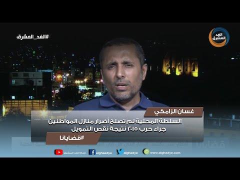 قضايانا | غسان الزامكي: السلطة المحلية لم تصلح أضرار منازل المواطنين جراء حرب 2015 نتيجة نقص التمويل