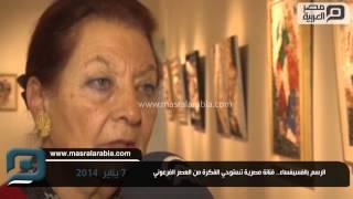 الرسم بالفسيفساء.. فنانة مصرية تستوحي الفكرة من الفراعنة
