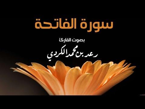 سورة الفاتحة بصوت رعد بن محمد الكردي