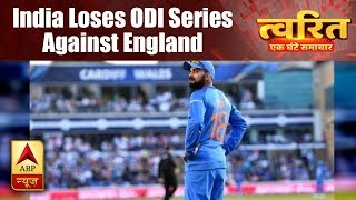 Twarit Khel: India loses ODI series against England after 7 years - ABPNEWSTV