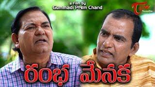 Rambha Menaka | Latest Telugu Comedy Skit 2019 | By Gummadi Prem Chand | TeluguOne - TELUGUONE
