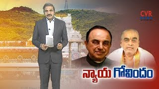 Ramana Deekshitulu has met BJP Leader Subramanian Swamy in Delhi over TTD Controversy   Highlights - CVRNEWSOFFICIAL
