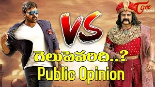 Who will be the Winner of Sankranti 2017 | Public Opinion - TELUGUONE