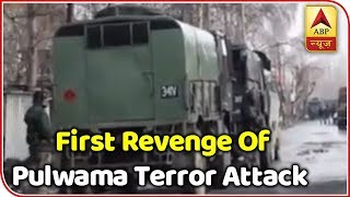 Indian Army Extracts First Revenge Of Pulwama Terror Attack | ABP News - ABPNEWSTV