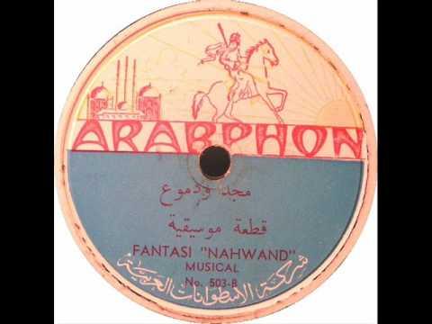 VINTAGE ARABIC MUSIC Fantasi Nahwand ARABPHON 503B (78 rpm record)