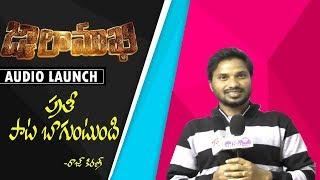 Lyric Writer G. Babu Speech @ Jwalamukhi  Audio Launch - ADITYAMUSIC